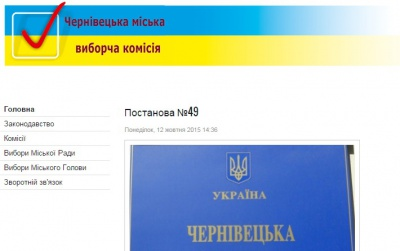 Чернівецька міська виборча комісія відкрила свій сайт