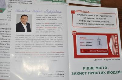 Михайлішин не бачить порушень у роздачі чернівчанам соціальних проїзних перед виборами