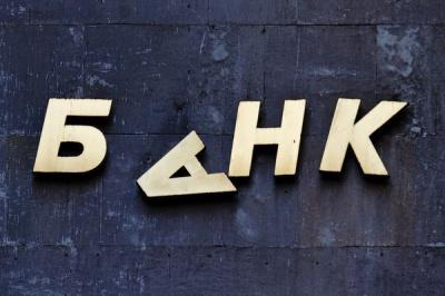 В Україні луснув ще один банк