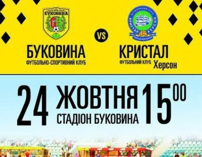 """""""Буковина"""" грає останній цього року домашній матч"""