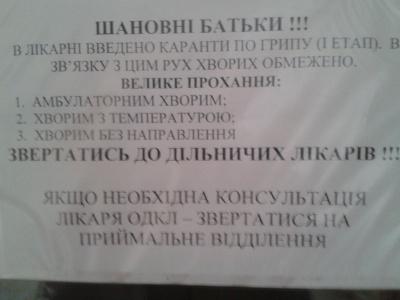 У Чернівцях деякі медичні заклади проводять профілактику проти ГРВІ