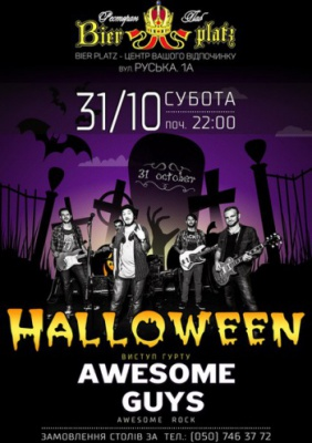 [31 ЖОВТНЯ] HALLOWEEN - AWESOME GUYS @ Bier Platz