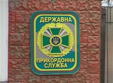 Знову звільнили начальника Чернівецького прикордонного загону