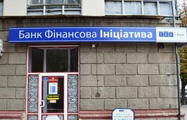 """Вкладникам банку """"Фінансова ініціатива"""" повертатимуть вклади з 17 листопада"""