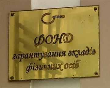 Фонд гарантування вкладів отримав величезний транш на виплати збанкрутілих банків, які працювали і у Чернівцях