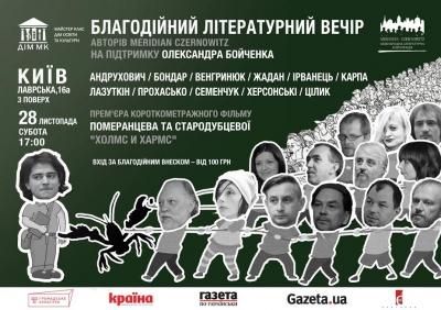 Українські письменники читатимуть тексти на підтримку Олександра Бойченка