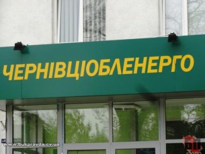 На Буковині Хотинський РЕМ визнали кращим підрозділом енергокомпанії