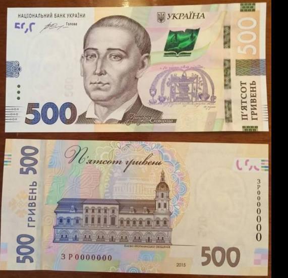 УНБУ показали, яквиглядатиме нова банкнота номіналом 500 гривень