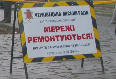 У центрі Чернівців до 18.00 не буде води