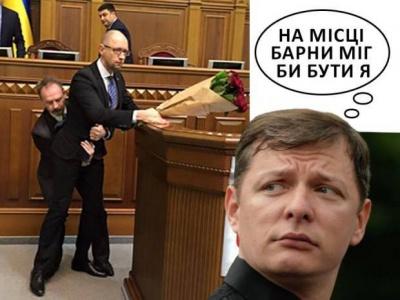 Мережа вибухнула свіжими фотожабами з Яценюком і Барною (ФОТО)