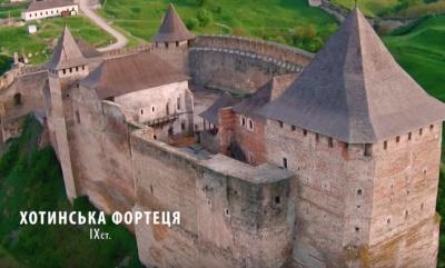 Хотинську фортецю показали у відеоролику про найгарніші замки України (ВІДЕО)
