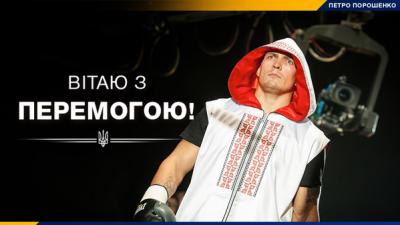 Українець Усик захистив титул чемпіона WBO
