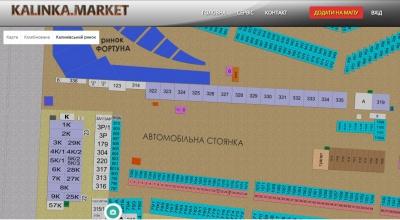 У Чернівцях створили інтерактивний додаток KalinkaMarket