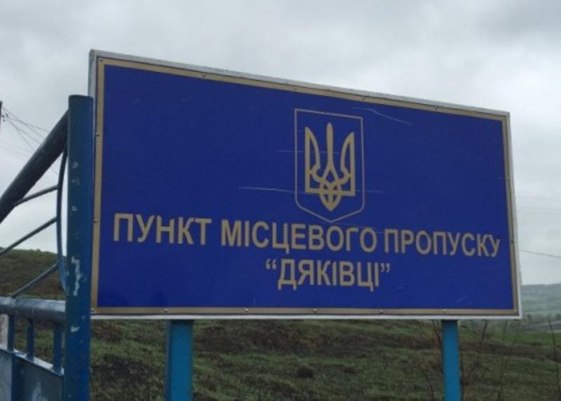 Україна отримає від ЄС 30 млн євро намодернізацію міжнародних пунктів пропуску