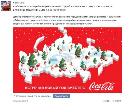 Coca-Cola вибачилася перед росіянами за карту Росії без Криму