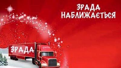 Мустафа Найєм закликав бойкотувати продукцію Coca-Cola