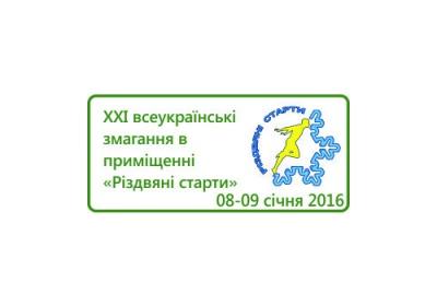 """Буковинські легкоатлети відзначилися на """"Різдвяних стартах"""""""