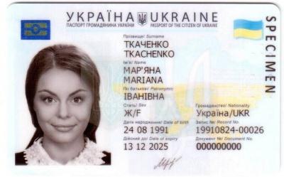 На сайті ДМС можна перевірити правильне написання прізвищ латинкою для нових паспортів