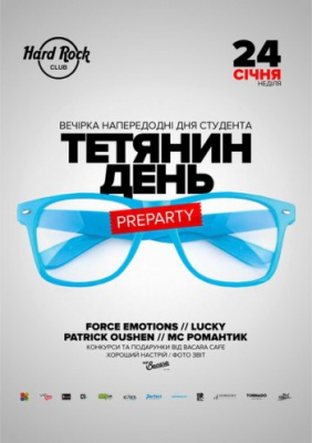 [24 СІЧНЯ] Pre PARTY ДЕНЬ СТУДЕНТА @ Hard Rock Club
