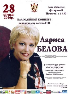 Концерт Лариси Бєлової у Чернівцях скасували через карантин