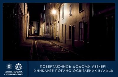 Поліція Буковини радить, як уникнути нападу на вулиці вночі (ФОТО)