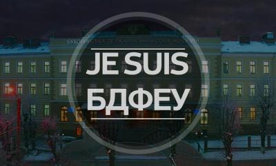 Колектив БДФЕУ звернувся за підтримкою до нардепів з Буковини