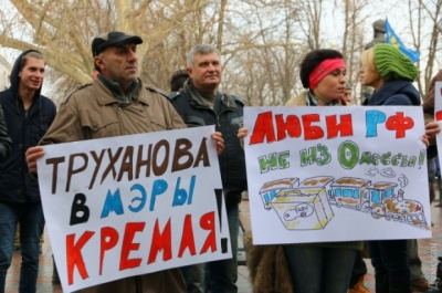 Одеська міськрада визнала Росію країною-агресором