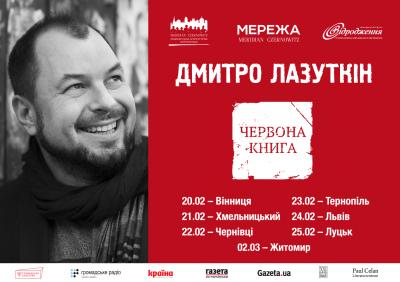 Дмитро Лазуткін з «Червоною книгою» вирушає на захід
