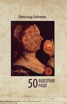 Бойченко презентує чернівчанам книжку, розраховану на 50% читачів