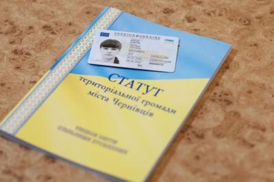 Четверо юных черновчан получили новые ID - паспорта (ФОТО)