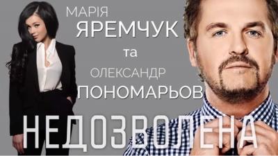 Александр Пономарев презентовал песню, которую он записал с черновчанкой