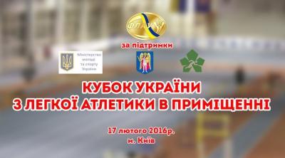 Буковинські легкоатлети відзначилися на Кубку України