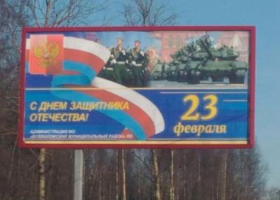 Росіян привітали з 23 лютого прапором маріонеткової держави Третього рейху