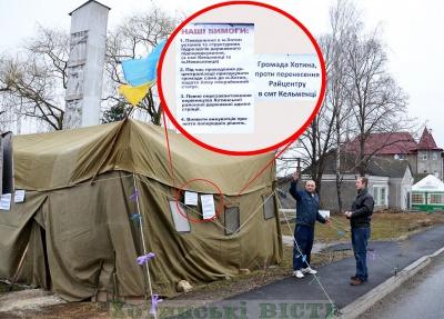 Хотинські активісти знову збираються перекривати дорогу на Київ