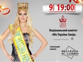 """18-ий конкурс краси """"Міс Західна Україна Open 2016"""" проведуть у Чернівцях"""