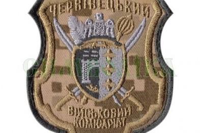 Військкомати Буковини вимагають від керівників звітувати про військовозобов'язаних