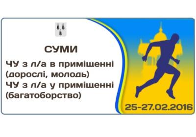 Буковинські легкоатлети здобули 5 нагород на чемпіонаті України