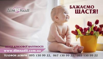 """Центр кризової вагітності """"Дім Надії"""": """"Безвихідних ситуацій не буває"""" (на правах реклами)"""