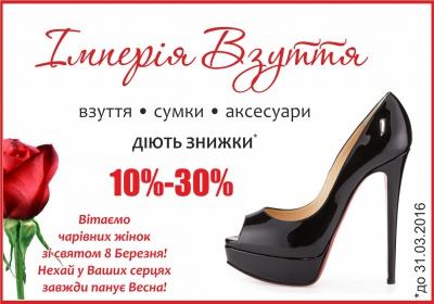 """Обирайте свою ідеальну пару разом з магазином """"Імперія взуття""""! (на правах реклами)"""