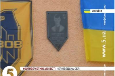 """У Хотині відкрили меморіальну дошку на честь 18-річного бійця """"Азову"""""""