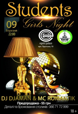 [09 БЕРЕЗНЯ] STUDENTS girl night @ РК «Egoist Palace»