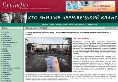 У Чернівцях поскаржилися в поліцію на видання за публікацію прес-релізу митниці