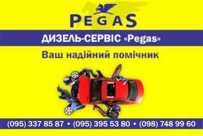 """Дизель-сервіс """"Pegas"""" – надійний помічник для вашого авто (на правах реклами)"""