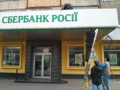 """У Чернівцях зняли ще одну Росію зі """"Сбербанку"""""""