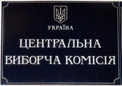ЦВК зареєструвала нових нардепів замість Томенка та Фірсова