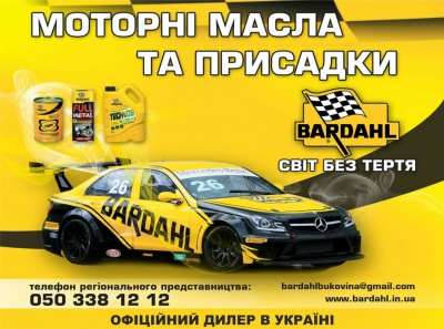 """BARDAHL"" (""Бардаль"") – Україна: моторна потужність вашого авто (на правах реклами)"