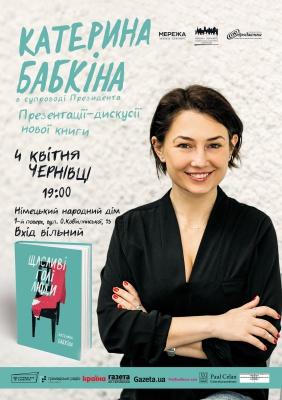 Катерина Бабкіна презентує в Чернівцях книжку про щасливих голих людей