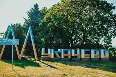 Мукачеве хотят переименовать в ... Мукачево