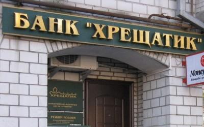 """Банк """"Хрещатик"""" луснув через НБУ, - банкіри"""