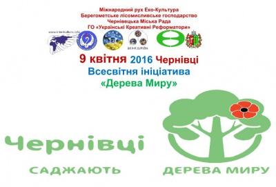 В Черновцах посадят деревья Мира